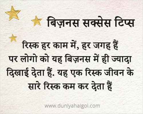 Small Business Success Tips in Hindi