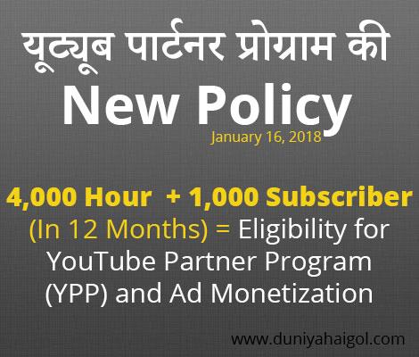 YouTube Partner Program New Policy