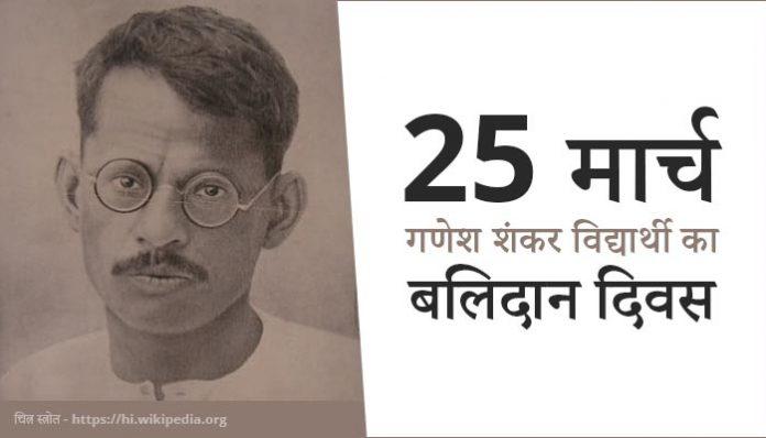 Ganesh Shankar Vidyarthi