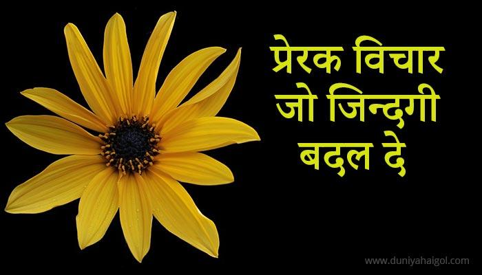 Motivational Thoughts in Hindi – प्रेरक विचार जो जिन्दगी बदल दे