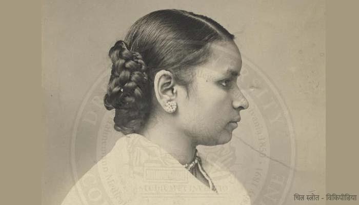 आनंदी गोपालराव जोशी – भारत की पहली डॉक्टर | Great Womens of Indian History