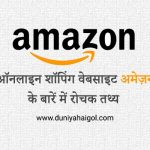 Amazon Facts in Hindi