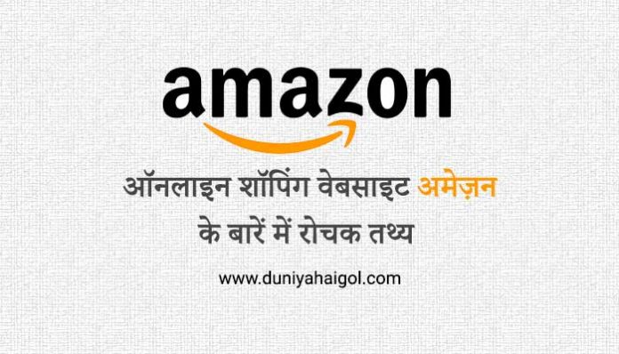 Amazon Facts in Hindi