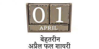 April Fool Shayari