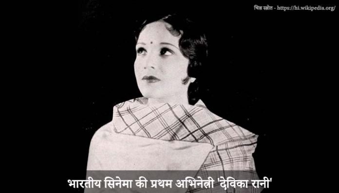 The first actress of Indian cinema