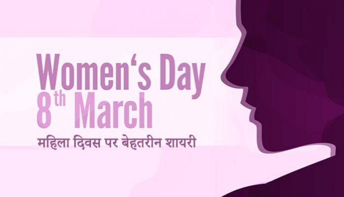 Womens Day Shayari