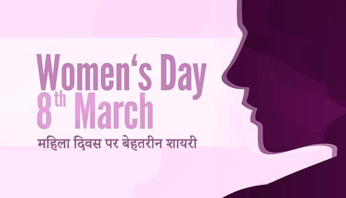 Womens Day Shayari | विमेंस डे शायरी