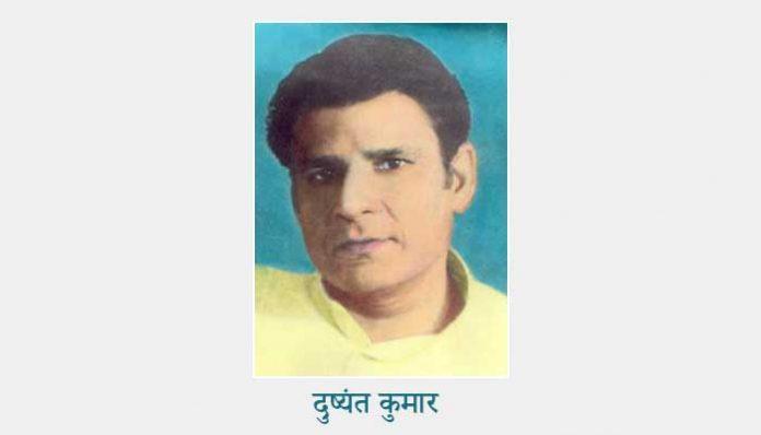 Ghazals of Dushyant Kumar