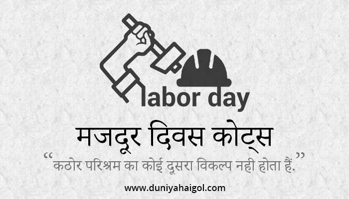 मजदूर दिवस पर बेहतरीन कोट्स | Quotes on Labour Day in Hindi
