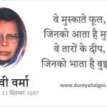 Mahadevi Verma Poems in Hindi