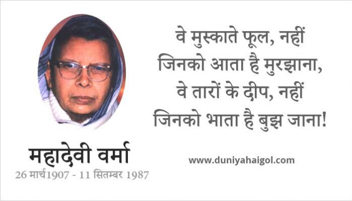 Mahadevi Verma Poems in Hindi