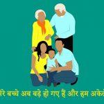 Poem on Children in Hindi
