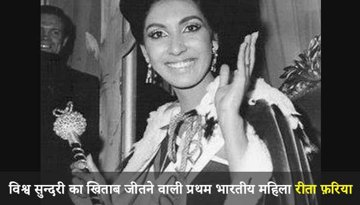 रीता फारिया की जीवनी | Reita Faria Biography in Hindi