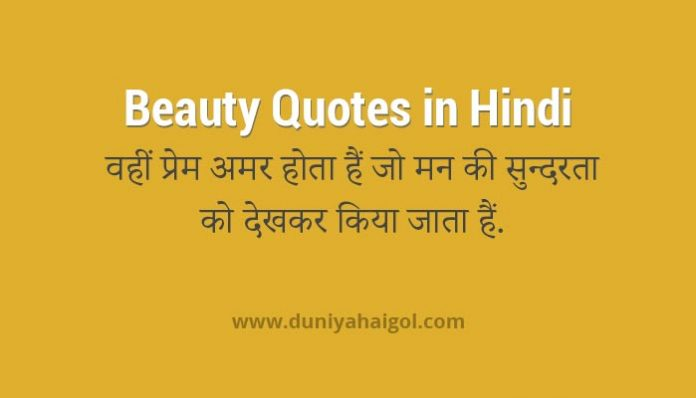 Beautyl Quotes in Hindi