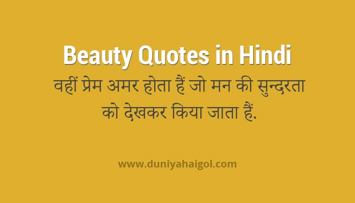Beauty Quotes In Hindi सनदरत पर अनमल वचर