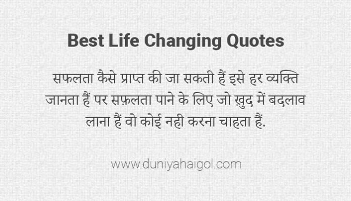 Best Life Changing Quotes