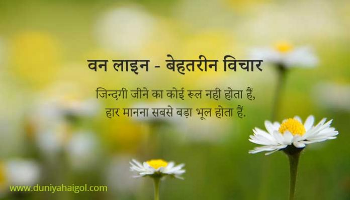 One Line Quotes Hindi
