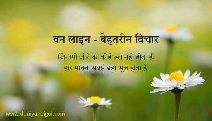 Single Line Hindi Love Quotes Sad Life Quotes One Liners One Line