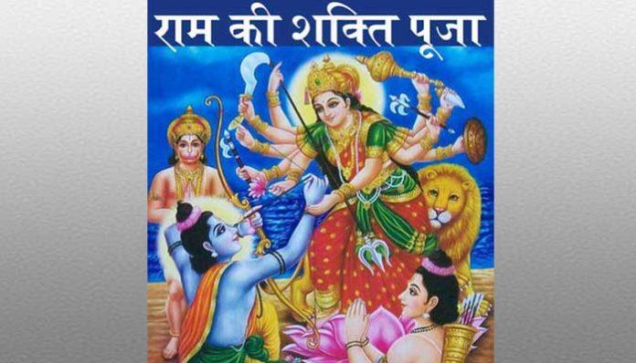 Ram Ki Shakti Pooja