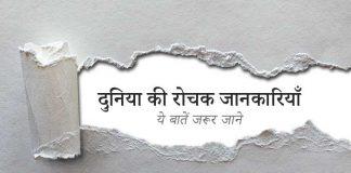 Rochak Jankari in Hindi