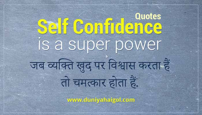 Self Confidence Quotes In Hindi आतम वशवस पर