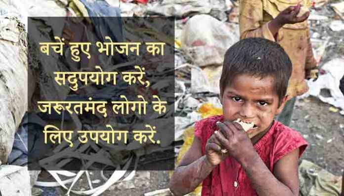 Slogans for Food Wastage