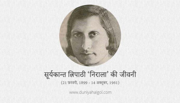 Suryakant Tripathi Nirala
