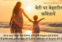Beti Poem in Hindi