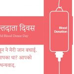 Blood Donor Day Quotes in Hindi