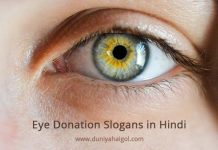 Eye Donation Slogans in Hindi