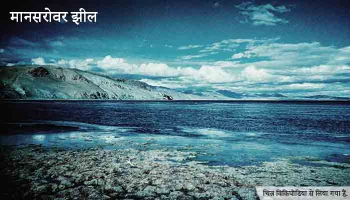 Lake Mansarovar