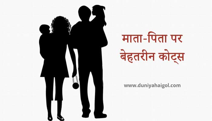 Parents Quotes In Hindi मत पत पर अनमल
