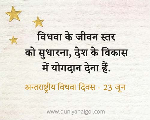 Widow Day Quotes in Hindi