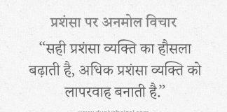 Appreciation Quotes in Hindi