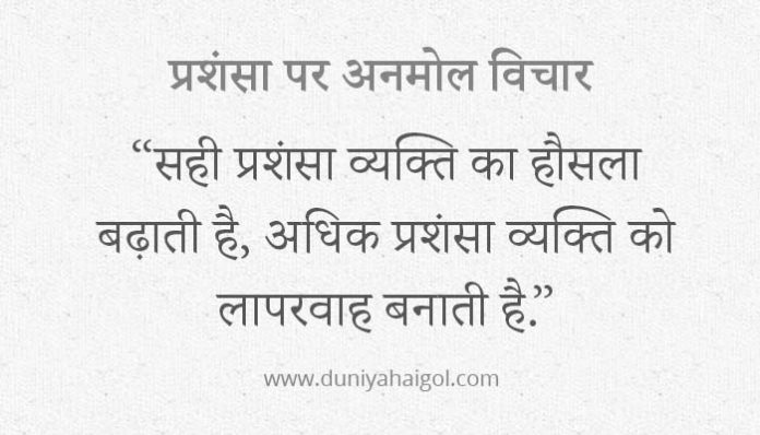 Appreciation Quotes in Hindi