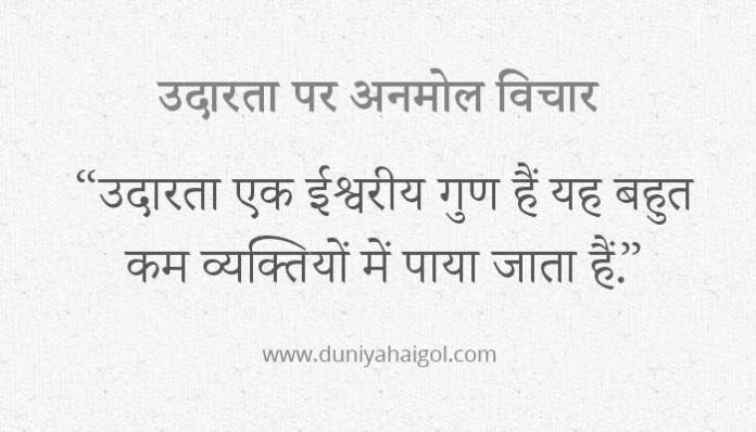 Generosity Quotes in Hindi