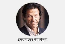 Imran Khan Biography in Hindi