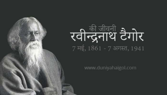 Rabindranath Tagore Biography in Hindi