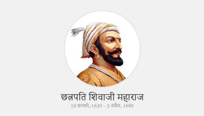 Shivaji Maharaj History in Hindi