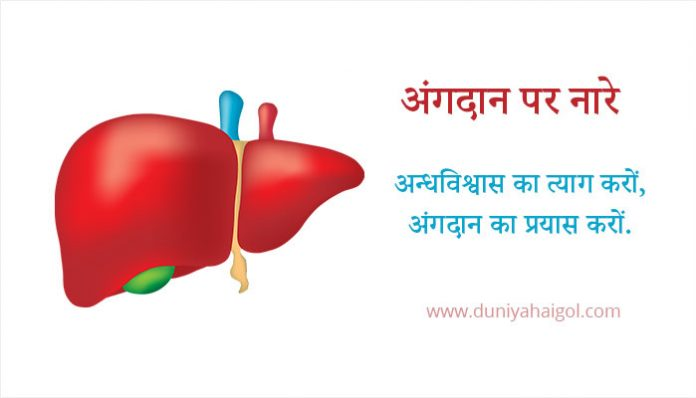 Slogans on Organ Donation in Hindi
