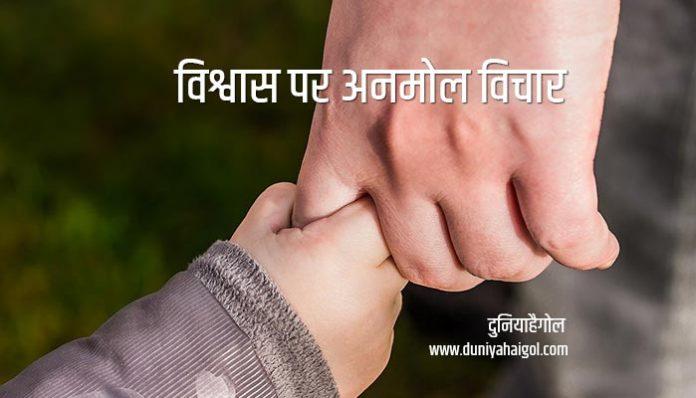 Trust Quotes Hindi
