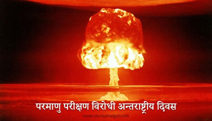 Anti Nuclear Day in Hindi