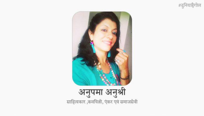 Anupama Anushree