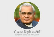 Atal Bihari Vajpayee in Hindi