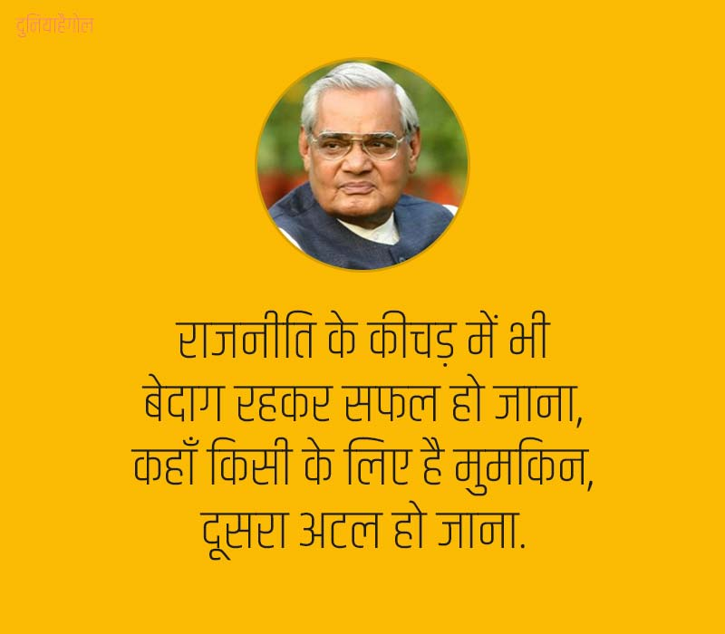 Atal Bihari Vajpayee Shayari in Hindi