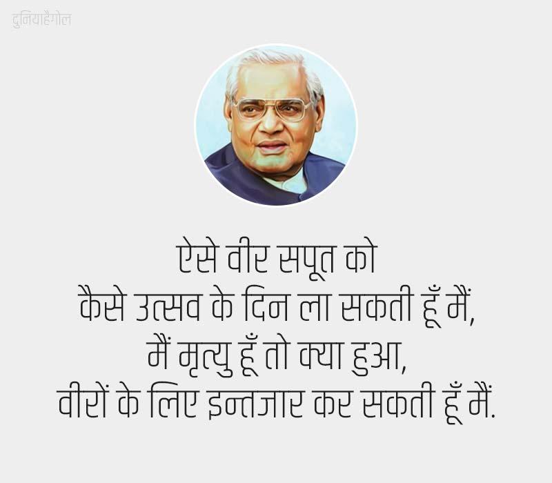 Atal Bihari Vajpayee Status in Hindi