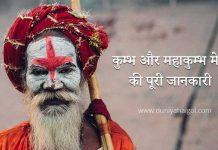 Maha Kumbh Mela in Hindi