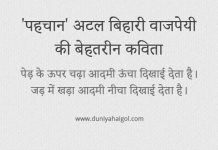 Pahachan Atal Bihari Vajpayee Ki Kavita