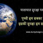 Save Earth Slogans in Hindi