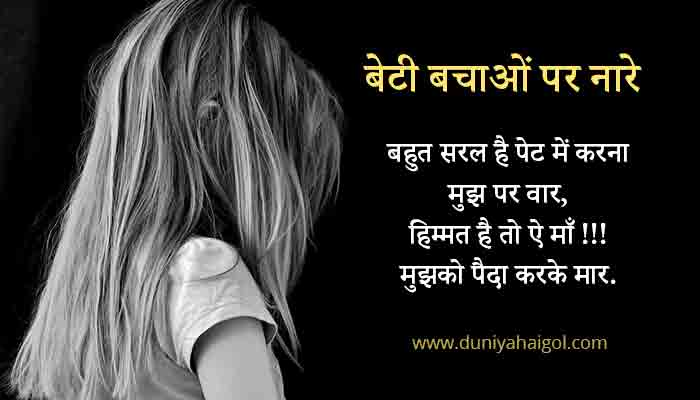 Slogans On Save Girl Child बट बचओ पर नर